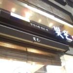 韓国のお餅専門店ピジュンbizeun