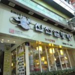 韓国ドラマ「華麗なる遺産」の神仙ソルロンタン