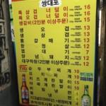 韓国ドラマ「シグナル」のオムライスの店