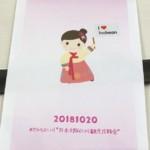 2018#だから仁川 仁川広報会イベントに行ってきました