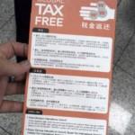 仁川空港でTAXリファンド手続き