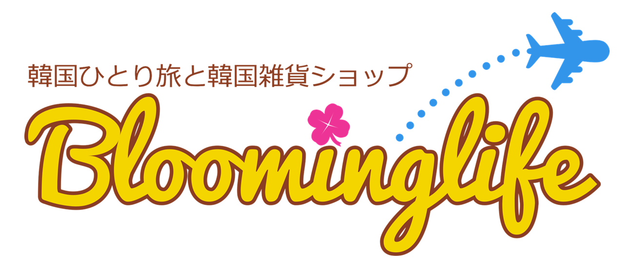 Bloominglife 韓国ひとり旅と韓国雑貨ショップ