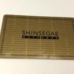 新世界免税店でゴールドカードを作る方法