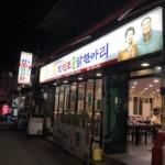 陳元祖補身タッカンマリ 本店