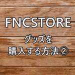 韓国FNCSTOREでグッズを購入する方法②